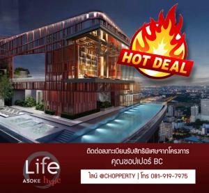 For SaleCondoRama9, RCA, Petchaburi : *Best Value* Life Asoke Hype 1 BR 30 sq.m. : 3.65 MB [Chopper 0819197975]