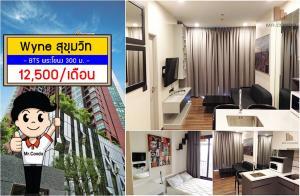 For RentCondoOnnut, Udomsuk : *For Rent* WYNE Sukhumvit 1BR. near BTS Phra Khanong, fully furnished.