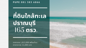 For SaleLandHua Hin, Prachuap Khiri Khan, Pran Buri : Land for sale near the sea