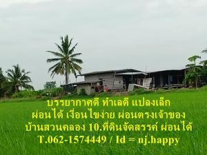 For SaleLandRangsit, Patumtani : #Ban Suan Khlong_10_Land allocated a small plot, can pay installment T.062-1574449