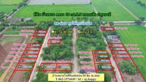 For SaleLandRangsit, Patumtani : Land allocated a small plot, pay installment at Khlong Sip, Nong Suea, T.062-1574449