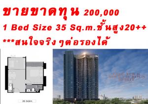 ขายดาวน์คอนโดลาดพร้าว เซ็นทรัลลาดพร้าว : ตัดใจขายขาดทุน 200,000 🔥Life Ladprao Valley 1 Bed 35 Sq.m. วิวสวนจตุจักร Selling Price : 5,355,500 Mb. Call/ Line :  0990950009