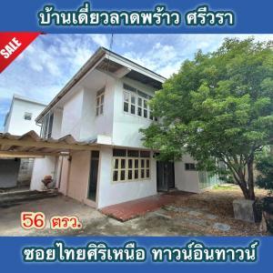 For SaleHouseYothinpattana,CDC : Single House Ladprao Srivara Town in Town