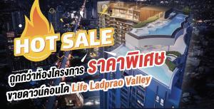 Sale DownCondoLadprao, Central Ladprao : ขายดาวน์คอนโด Life Ladprao Valley ติดบันได BTS ห้าแยกลาดพร้าว ชั้น 12, 20 และ ชั้น 34