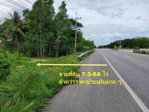 For SaleLandHua Hin, Prachuap Khiri Khan, Pran Buri : Urgently Land for sale, Petchkasem Road, area 7 -3 -84 rai, Khlong Wan Subdistrict, Mueang District, Prachuap Khiri Khan, total price 6,950,000 baht. On the road on 2 sides