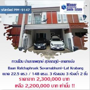 For SaleHouseLadkrabang, Suwannaphum Airport : Beautiful property, special price, urgent contact 096-8416452