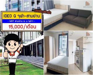 For RentCondoSiam Paragon ,Chulalongkorn,Samyan : *For Rent* Ideo Q Chula-Samyan, studio near MRT Samyan only 300m. Fully furnished.