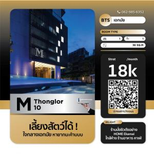 For RentCondoSukhumvit, Asoke, Thonglor : ✨ M Thonglor 10, can raise animals, in the heart of Ekamai, very good price, beautiful room, ready to move in 18K/Month