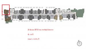 ขายดาวน์คอนโดท่าพระ ตลาดพลู : ★☆ ขายด่วนนน  2 ห้องนอน 57.5  ตรม. ถูกสุดในโครงการชั้น 35   ขายแค่ 4.75 ล้าน !! ★☆