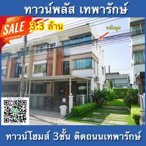 For SaleTownhouseSamrong, Samut Prakan : Town Plus Thepharak Bang Phli