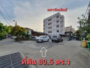 For SaleLandRatchadapisek, Huaikwang, Suttisan : Land for sale, Din Daeng District, Soi Pracha Songkhro 24, near MRT Huai Khwang.