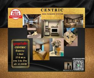 For RentCondoRatchadapisek, Huaikwang, Suttisan : 💥 cheapest in the building 💥 𝐂𝐄𝐍𝐓𝐑𝐈𝐂 Huai Khwang 【1 Bed 27.8 sq.m.】Sell 3.4x million 🔸 Rent 12,000 baht