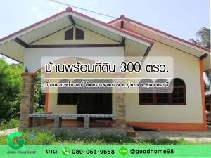 For SaleHouseSuphan Buri : House for sale with land 300 sq m. One-story house, ready to move in, next to Lat Yang Road, U-Thong District, Suphan Buri Province. Selling cheaply, lower than the appraised value !!