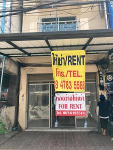 For RentShophousePattaya, Bangsaen, Chonburi : Commercial building for rent Next to Thepprasit Road