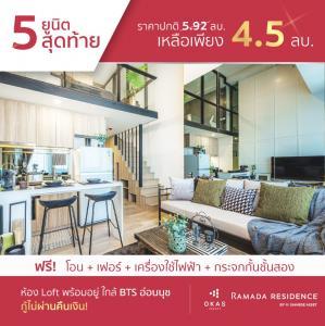 For SaleCondoOnnut, Udomsuk : Ramada Residence by Siamese Sukhumvit 87