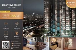 For SaleCondoOnnut, Udomsuk : 🔥 Best price, Ideo Verb Onnut, next to BTS On Nut, 1 bedroom, selling price 3.95 million baht. 🔥