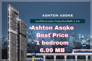 For SaleCondoSukhumvit, Asoke, Thonglor : Absolutely cheap!!! Ashton Asoke, size 1 bedroom, price 6.99 million baht, new room, floor 30+, contact 0869017364