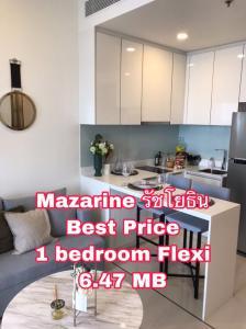 For SaleCondoKasetsart, Ratchayothin : Sell 1 bedroom Flexi Mazarine Ratchayothin Condo next to BTS price 6.47 million baht, new room, contact 0869017364