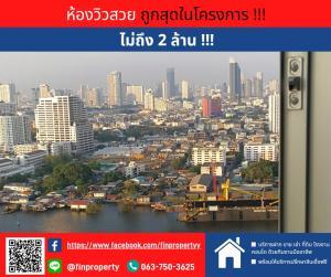 ขายคอนโดราษฎร์บูรณะ สุขสวัสดิ์ : ห้องชั้นสูง วิว กรุงเทพมหานคร และ แม่น้ำ เจ้าพระยาราคาถูกไม่ถึง 2 ล้าน