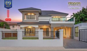 For SaleHouseBangbuathong, Sainoi : House for sale, newly renovated, Chonlada, Bang Bua Thong, 483 sq m. 121 sq wa, behind the corner.