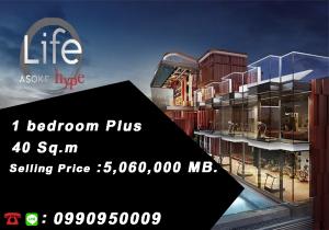 ขายคอนโดพระราม 9 เพชรบุรีตัดใหม่ : ขายถูกกว่าห้องโครงการ🔥 Life Asoke Hype 1 bed Plus Size 40 Sq.m. Selling Price : 5,060,000 MB. Call/Line : 0990950009 คุณทัวร์