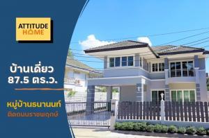 For SaleHouseRama5, Ratchapruek, Bangkruai : Quick sale! Single house 87.5 square meters, Thananon Village. Next to Ratchaphruek Road!
