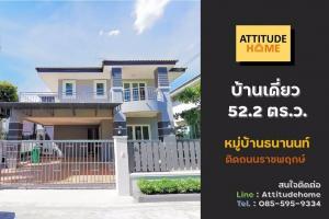 ขายบ้านพระราม 5 ราชพฤกษ์ บางกรวย : ราคาแบบนี้หาไม่ได้แล้ว!!! บ้านเดี่ยวปรับปรุงใหม่เอี่ยม✨ไม่เคยเข้าอยู่🌳🌷