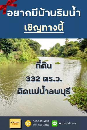ขายที่ดินอยุธยา : ขายด่วน!!! ที่ดินติดแม่น้ำลพบุรี 3 งาน 32 ตร.ว. บางปะหัน ห่างจาก ถนน 347 เพียง 700 เมตร
