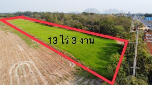 ขายที่ดินกำแพงเพชร : Land for sale good location at Kamphaeng Phet