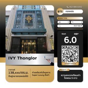 ขายคอนโดสุขุมวิท อโศก ทองหล่อ : ✨ Ivy Thonglor ✨ [สำหรับขาย] 🔥 ใจกลางทองหล่อ ทำเลเดียวกับโครงการ Super Luxury ชั้นนำ 🔥 ราคาแค่ 138,xxx/ตรม LINE: @realrichious