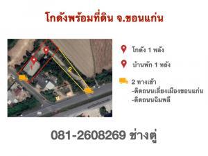 For SaleWarehouseKhon Kaen : Warehouse with land, Khon Kaen Province