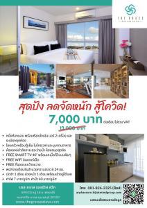 เช่าคอนโดพัทยา บางแสน ชลบุรี : Monthly promotion THB 7,000