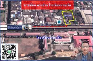 For SaleLandSamrong, Samut Prakan : Land for sale opposite Samut Prakan Naval Academy.