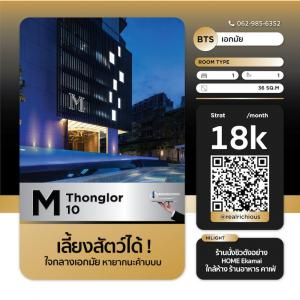 For RentCondoSukhumvit, Asoke, Thonglor : M Thonglor 10 🔥 Can raise animals, very good price, facilities are around the project, contact 062-515-4297 (Mr. Edward)