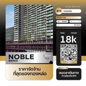 เช่าคอนโดสุขุมวิท อโศก ทองหล่อ : Noble Remix 🔥ก้าวเดียวถึงBTS ทองหล่อ ลบเวลาเดินทางออกไปเอาเวลาไปทำอะไรที่อยากทำ ติดต่อ 062-515-4297 (คุณเอดเวิร์ด)