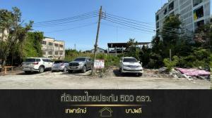 For SaleLandSamrong, Samut Prakan : Land for sale in Bang Phli_Theparak_Km21_Soi Thai Insurance 38, beautiful square land.