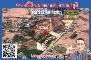 ขายที่ดินราชบุรี : ที่ดิน ดอนทราย ราชบุรี วัดเขาถ้ำทะลุ