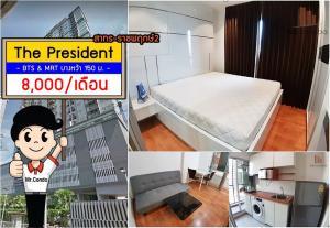 For RentCondoThaphra, Wutthakat : *ให้เช่าถูก* The President สาทร-ราชพฤกษ์2 ห้องสวย (มีเครื่องซักผ้า) ใกล้ BTS และ MRT บางหว้า 150 ม.