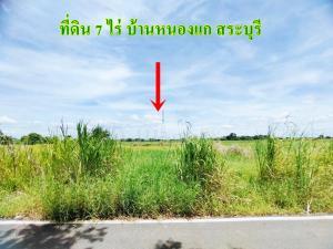 For SaleLandSaraburi : Quick sale!! Land 7 rai, Nong Kae, Phra Phutthabat District. Saraburi