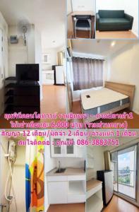 For RentCondoNawamin, Ramindra : Condo for rent at Condo LPN Ramintra - Lat Pla Khao (**corner room 23 sq.m.) - 6000 per month