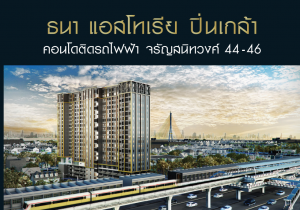 For SaleCondoPinklao, Charansanitwong : Selling a second hand room, project room, next to the train, price less than hundred thousand per square meter