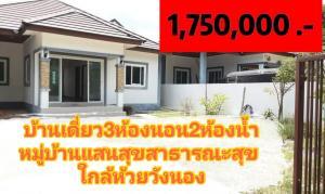 ขายบ้านอุบลราชธานี : บ้านสวยทำเลใกล้สถานที่ราชการ