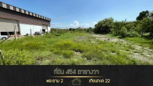 For SaleLandRama 2, Bang Khun Thian : Land for sale in Rama 2 Soi Thian Thale 22.