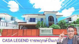 For SaleHousePinklao, Charansanitwong : Single House Casa Legend Ratchaphruek Pinklao