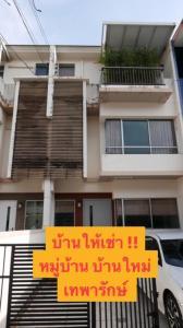 For RentTownhouseSamrong, Samut Prakan : House for rent!! Townhome, new house, Thepharak-Wongwaen Book now, special price!!
