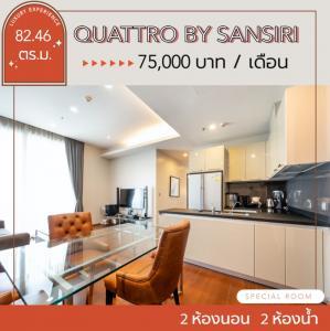 For RentCondoSukhumvit, Asoke, Thonglor : Quattro by Sansiri, good location condo on Thonglor area, near BTS.