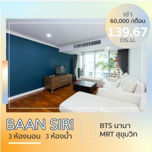 เช่าคอนโดนานา : บ้านสิริ สุขุมวิท ซอย10 ใกล้ BTS และ MRT 5 นาที