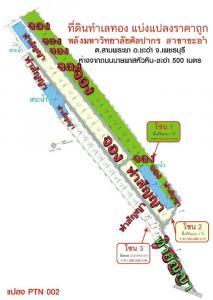 ขายที่ดินพระราม 9 เพชรบุรีตัดใหม่ : อยู่ใกล้ทะเลชะอำ ห่างจากหัวหิน 20 นาที อยู่ติดครัวคุณน้อย