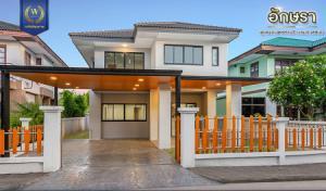 ขายบ้านนครปฐม พุทธมณฑล ศาลายา : ขาย บ้านเดี่ยว อักษรา 52.4 ตรม. 212 ตร.วา ตกแต่งใหม่ ราคาถูก