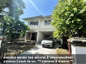 For SaleHouseMahachai Samut Sakhon : FOR SELL SUPALAI VILLE RAMA 2 / 3 beds 3 baths / 56 Sqw. **3 MB** Good condition house. Special price. Quick Sell. CLOSE CENTRAL PLAZA MAHACHAI